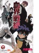 血界戦線 10 妖眼幻視行 (ジャンプコミックス)(ジャンプコミックス)