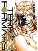 テラフォーマーズ 12 12th MISSION神の発明 (ヤングジャンプコミックス)(ヤングジャンプコミックス)