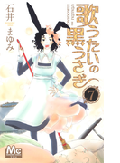 歌うたいの黒うさぎ 7 (マーガレットコミックス)(マーガレットコミックス)