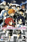 とある飛空士への恋歌 2 (少年サンデーコミックス)(少年サンデーコミックス)
