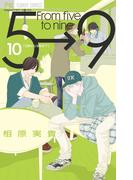 5時から9時まで 10 (Cheese!フラワーコミックス)(Cheese!フラワーコミックス)