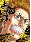 土竜の唄 44 (ヤングサンデーコミックス)(ヤングサンデーコミックス)