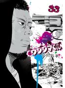 闇金ウシジマくん 33 (ビッグコミックス)(ビッグコミックス)