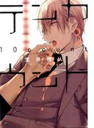 テンカウント 3 (ディアプラスコミックス)