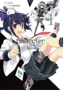 selector infected WIXOSS−Re/verse− 1 (ビッグガンガンコミックス)