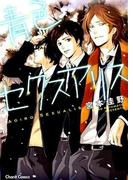 青色セクスアリス (Chara COMICS)(Chara comics)
