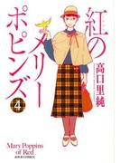 紅のメリーポピンズ 4 (JOUR COMICS)(ジュールコミックス)
