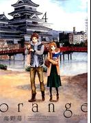 orange 4 (ACTION COMICS)(アクションコミックス)