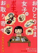 おひとりさま女子のポチッとお取り寄せ 1 (MANGA TIME COMICS MNシリーズ)(まんがタイムコミックスMNシリーズ)