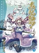 あまんちゅ! 9 (BLADE COMICS)(BLADE COMICS(ブレイドコミックス))
