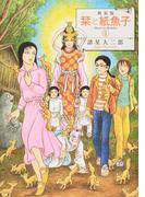 栞と紙魚子 4 新装版 (Nemuki+コミックス)(Nemuki+コミックス)