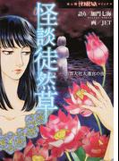 怪談徒然草 出雲大社大遷宮の夜 (HONKOWAコミックス)(HONKOWAコミックス)