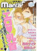 GUSH maniaEX 特集エロ♥乳首 (KAIOHSHA COMICS GUSH mania comics)(GUSH mania comics)