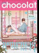 comic chocolat vol.6 BOYS BE IN LOVE(ショコラコミックス)