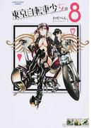 東京自転車少女。 8 (EARTH STAR COMICS)(EARTH STAR COMICS(アーススターコミックス))