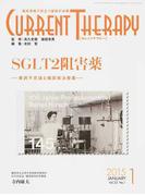 カレントテラピー 臨床現場で役立つ最新の治療 Vol.33No.1(2015) 特集…SGLT2阻害薬