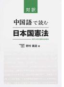 対訳中国語で読む日本国憲法