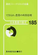 できるか、農業の所得倍増 (日本農業の動き)