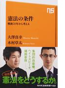 憲法の条件 戦後70年から考える (NHK出版新書)(生活人新書)