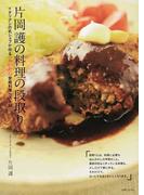 片岡護の料理の段取り イタリアンの名シェフが作る〈おいしい〉家庭料理ベスト86