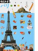 パリ 2015 (タビトモ 欧州)(タビトモ)