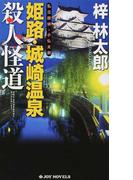 姫路・城崎温泉殺人怪道 (JOY NOVELS 私立探偵・小仏太郎)(ジョイ・ノベルス)