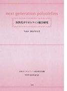 次世代ポリオレフィン総合研究 Vol.8(2014年11月)