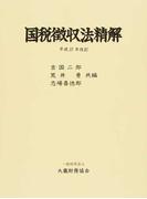 国税徴収法精解 平成27年改訂