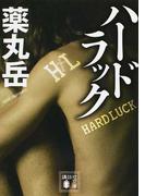 ハードラック (講談社文庫)(講談社文庫)