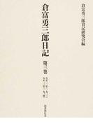 倉富勇三郎日記 第3巻 大正一二年(一九二三)大正一三年(一九二四)