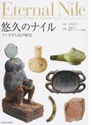 悠久のナイル ファラオと民の歴史 Tokai University Collection