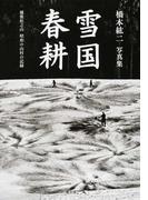雪国春耕 越後松之山昭和の山村の記録 橋本紘二写真集