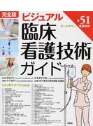 完全版ビジュアル臨床看護技術ガイド 全51看護技術 第3版