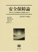 安全保障論 平和で公正な国際社会の構築に向けて 黒澤満先生古稀記念
