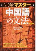 完全マスター中国語の文法 改訂版
