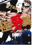 極!!男塾(NICHIBUN COMICS) 8巻セット(NICHIBUN COMICS)