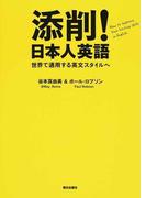 添削!日本人英語 世界で通用する英文スタイルへ
