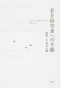 若き科学者への手紙 情熱こそ成功の鍵