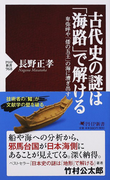 古代史の謎は「海路」で解ける 卑弥呼や「倭の五王」の海に漕ぎ出す (PHP新書)(PHP新書)