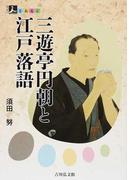 三遊亭円朝と江戸落語