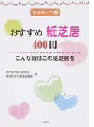 紙芝居入門 2 おすすめ紙芝居400冊