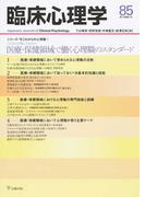 臨床心理学 Vol.15No.1 特集これだけは知っておきたい医療・保健領域で働く心理職のスタンダード