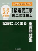 1級電気工事施工管理技士試験によく出る重要問題集 エクセレントドリル 平成27年度版