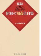 秘録昭和の相姦告白集 (マドンナメイト文庫)(マドンナメイト)