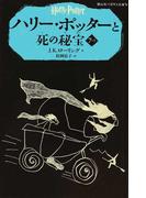 ハリー・ポッターと死の秘宝 7−1 (静山社ペガサス文庫 ハリー・ポッター)