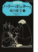 ハリー・ポッターと死の秘宝 7-2 (静山社ペガサス文庫 ハリー・ポッター)