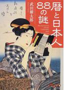 暦と日本人88の謎 (だいわ文庫)(だいわ文庫)