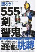 語ろう!555 剣 響鬼 (永遠の平成仮面ライダーシリーズ)