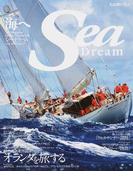 シー・ドリーム 海へ VOL.20 船を育てる海「歴史深き海洋国家、オランダを旅する」 (KAZIムック)(KAZIムック)