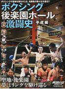 ボクシング後楽園ホール激闘史 ボクシングの聖地を熱狂させた、名勝負の数々が今蘇る!! 平成編 (B.B.MOOK ボクシングマガジンSPECIAL)(B.B.MOOK)